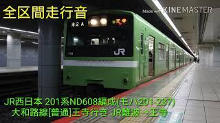 【全区間走行音】JR西日本 201系ND608編成(モハ201‐237)大和路線[普通]王寺行き JR難波→王寺