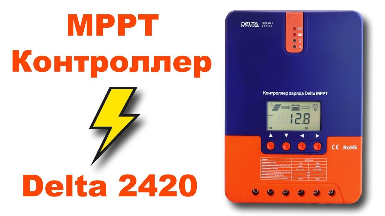 MPPT Контроллер для солнечных панелей Delta 2420.