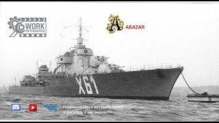 World of Warships c ARAZAR. тестовий зразок есмінець Франції ''Могадор''.