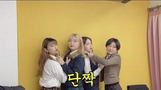 소녀시대 - 단짝 COVER by 현자,수이오,프로드바이,이선삼