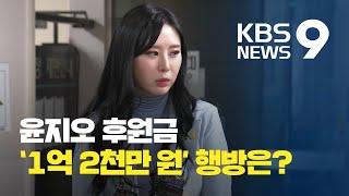 윤지오 후원금 '1억 2천만 원', 돌려받은 사람 0명…