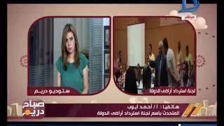 صباح دريم | لجنة استرداد أراضي الدولة: بيع الأراضي المستردة في مزادات وعرضها على التلفاز