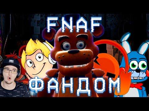 ХОРОШАЯ СТОРОНА ФНАФ ФАНДОМА ► FNAF ( Пять Ночей с Фредди WonderNope ) | Реакция