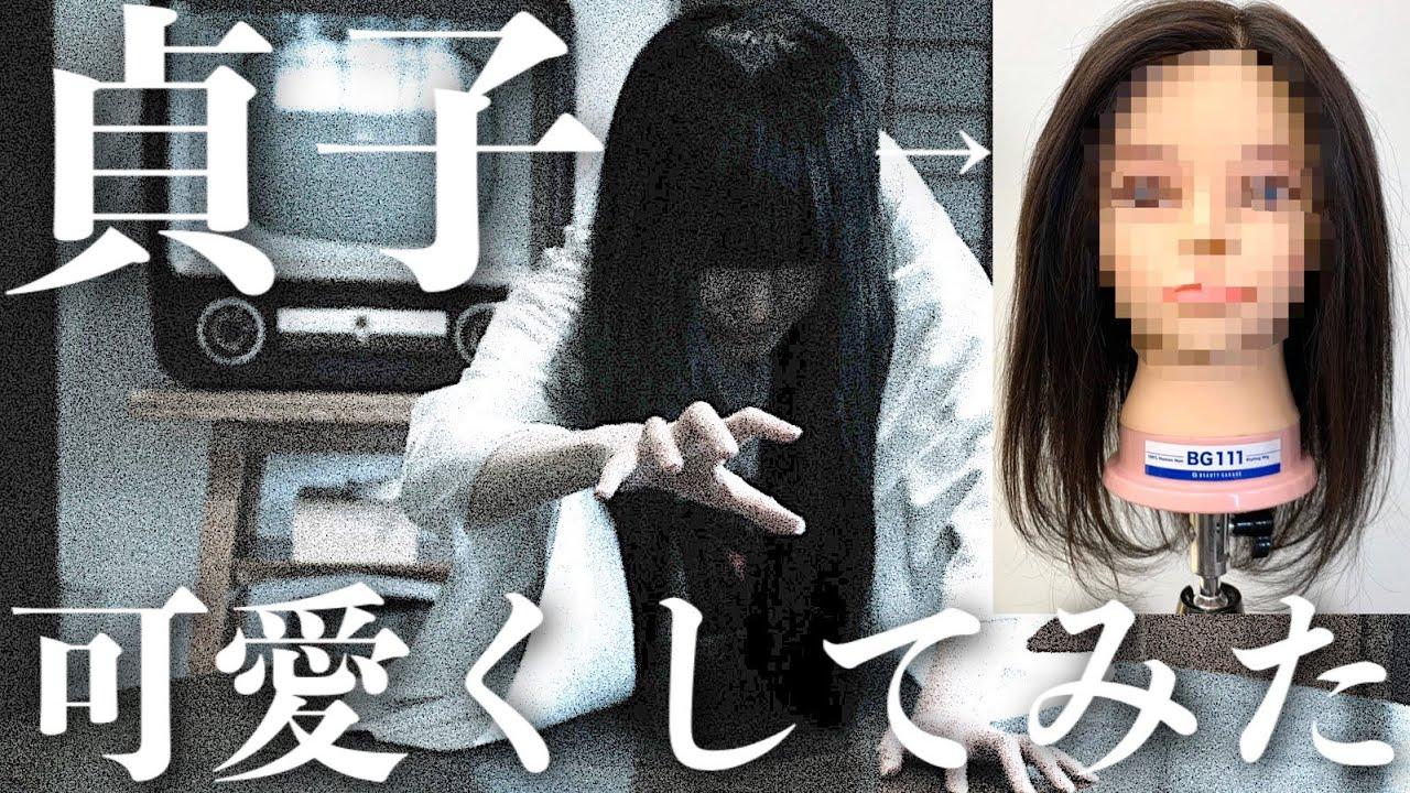 【超かんたん】プロが貞子をかわいくしてみた。【美容室メロウ】