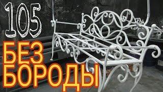 105 Немного мебели или Иваныч снова в строю ХОЛОДНАЯ КОВКА