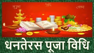 धनतेरस 2018 || धनतेरस पूजा विधि, शुभ मुहूर्त, कथा || धनतेरस पूजा विधि 2018 || Dhanteras Puja