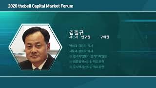 Session 1 자산유동화증권 시장 전망과 개선방안 …