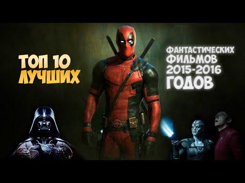 ТОП-20 лучших фильмов 2015 года. Часть 1/4