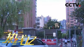 《热线12》 20190802| CCTV社会与法