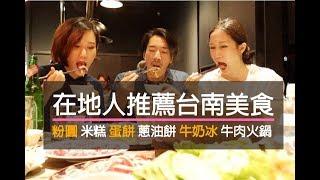 【台南】在地人推薦台南美食!從小吃到大的口袋名單不私藏|Fion