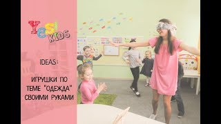 Clothes | Одежда и погода | English lessons for kids