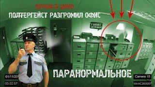 Полтергейст - Призрак устроил погром в офисе | Паранормальное