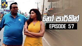 NO PARKING EPISODE 57 || ''නෝ පාර්කින්'' || 10th September 2019 Thumbnail