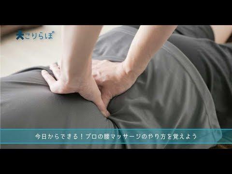 が マッサージ とき 腰 痛い の プロがやってる腰痛マッサージ!腰のマッサージはこうやればいい  
