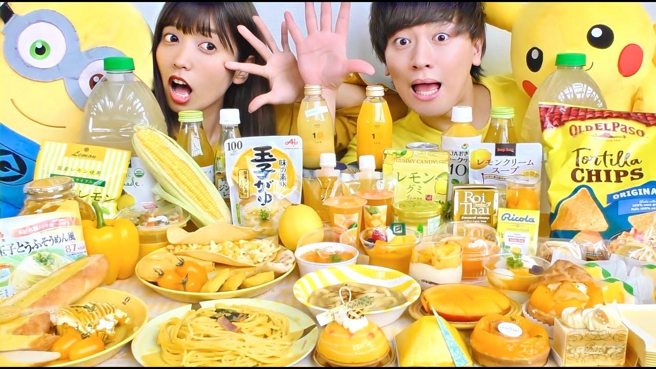 【過酷】男女で24時間黄色の食べ物だけしか食べられない同棲生活!!【24時間生活】