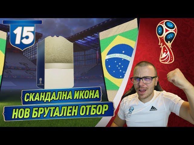 FIFA 18 WORLD CUP - ПАКНАХМЕ СКАНДАЛНА ИКОНА OMG! НОВ БРУТАЛЕН ОТБОР! #15
