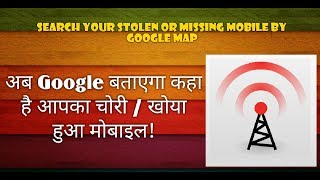 Search your Missing or Stolen Mobile on Google Map |
