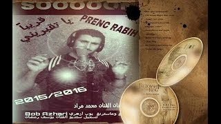 Prenc Rabih يا تقبريني - NEW DABKE SONG - 2016
