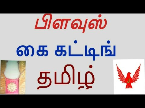 Blouse cutting tamil (part-3)