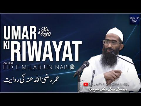 Hazrat Umar ki Riwayat - Eid e Milad un Nabi ki Daeel   Abu Zaid Zameer