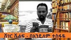 Sheger Shelf - Read By Andualem Tesfaye አጫጭር ትረካዎች በአንዷለም ተስፋዬ - ሸገር ሼልፍ