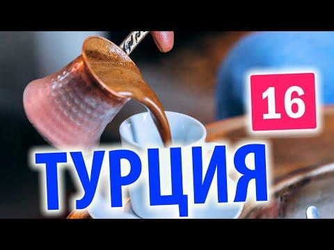 """Что такое """"Кофе по-ВОСТОЧНОМУ"""" ? ● Серия_16"""