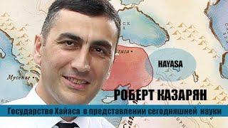 Древнее государство Хайаса это Армения?! историк Роберт Казарян