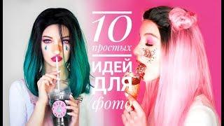 10 ПРОСТЫХ ИДЕЙ ДЛЯ ФОТОСЕССИИ