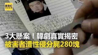 3大懸案!韓劇「VOICE」真實揭密 被害者遭性侵分屍280塊 20170315【東森大直播】巫嘉芬