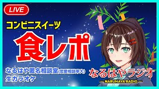 【七夕配信】コンビニスイーツ食レポ【7月7日 なるはやラジオ】 #なる生