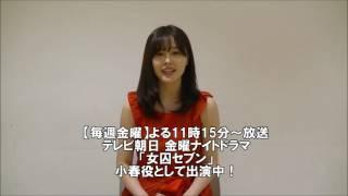 久住小春さんインタビュー<2017.0530> 久住小春 動画 8