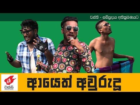 Ayeth Aurudu - Kollone Gamene  - Wasthi Productions