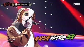 [복면가왕] '시츄' 2라운드 무대 - SOLO, MBC 210620 방송