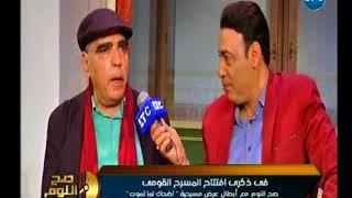 الغيطي يحتفل بعيد ميلاد الفنان محمود الجندي في ذكري افتتاح المسرح القومي المصري