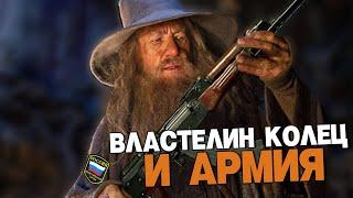 ВЛАСТЕЛИН КОЛЕЦ И АРМИЯ (ремастер версия) #переозвучка