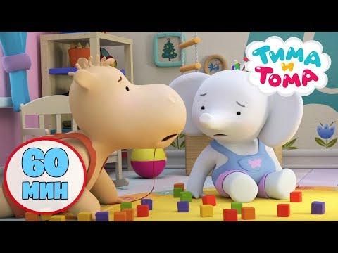 Тима и Тома | Час вместе с Тимой и Томой! - Лучшие серии