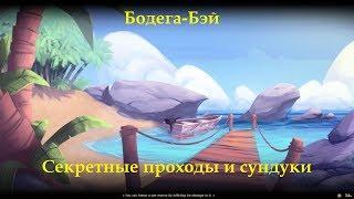 Dead Maze Сундуки в Бодега-Бэй