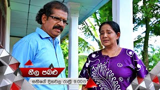 කුරුළු නිසා ඇති වුන ප්රශ්ණ 😒 | Neela Pabalu | Sirasa TV Thumbnail