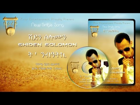 Shiden Solomon   t´nibAtki   - New Eritrean Music 2015