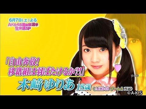 【選抜総選挙×フジテレビ】ピックアップメンバーインタビュー「AKB48 木﨑ゆりあ」 / AKB48[公式]