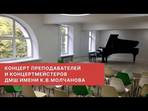 Концерт преподавателей