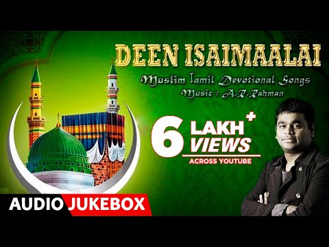 A R Rahman►Deen Isaimaalai | Muslim Devotional Songs | Tamil Devotional Songs|A R Rahman Tamil Songs