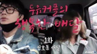 행복한배달 #1 천호동으로 배달하고 왔습니다!!(사연신…