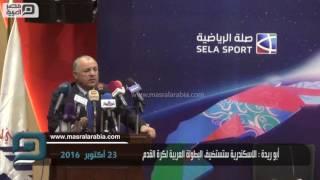 مصر العربية | أبو ريدة : الاسكندرية ستستضيف البطولة العربية لكرة القدم