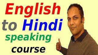 Learn Hindi through English | Full English to Hindi speaking course