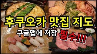 후쿠오카 맛집 탐방 여행 - 맛집부터 디저트 카페까지 …