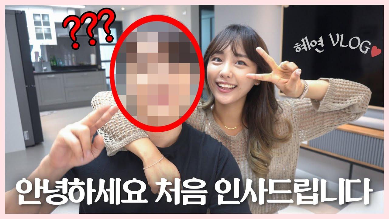 커플 일상 VLOG🌸 드디어 진짜 남편 얼굴 최초 공개...???