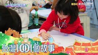 北海岸老梅社區 小學生華麗改造偏鄉 part6 台灣1001個故事