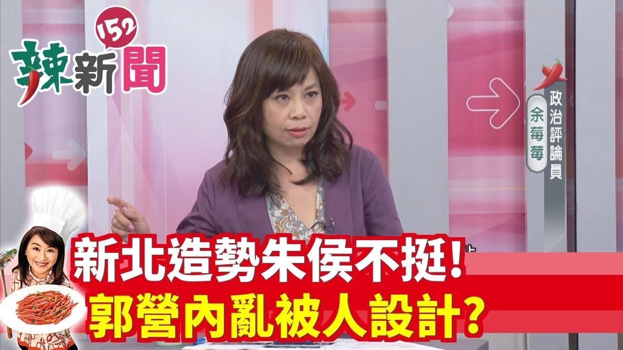 【辣新聞152】新北造勢朱侯不挺!郭營內亂被人設計?2019.09.07