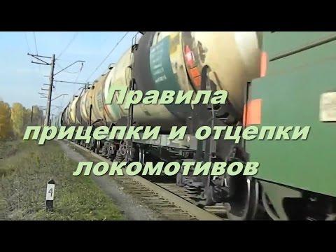 Правила прицепки и отцепки локомотивов